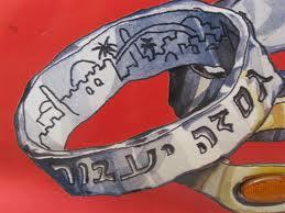 inel-evreieste1