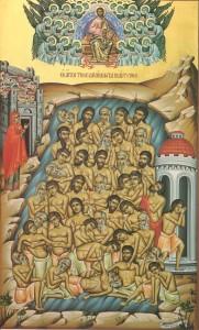 άγιοι σαράντα μάρτυρες