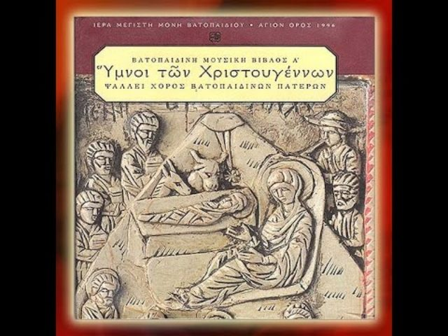 Imnuri la Naşterea Domnului – Mănăstirea Vatoped