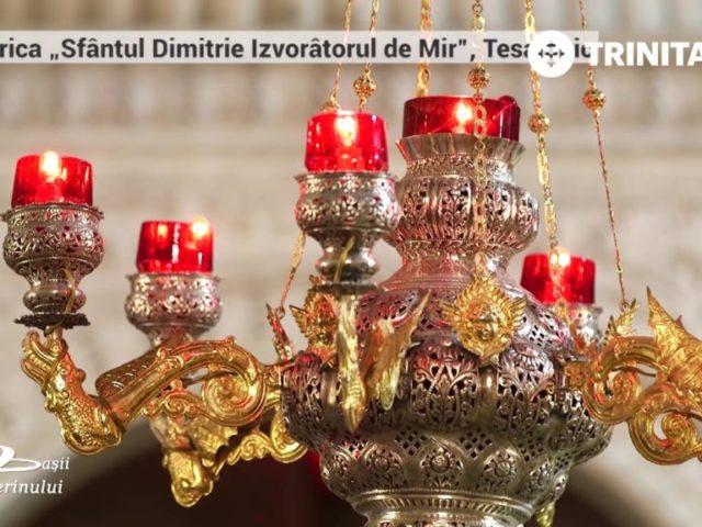 """Pașii Pelerinului. Biserica """"Sfântul Dimitrie Izvorâtorul de Mir"""", Tesalonic"""