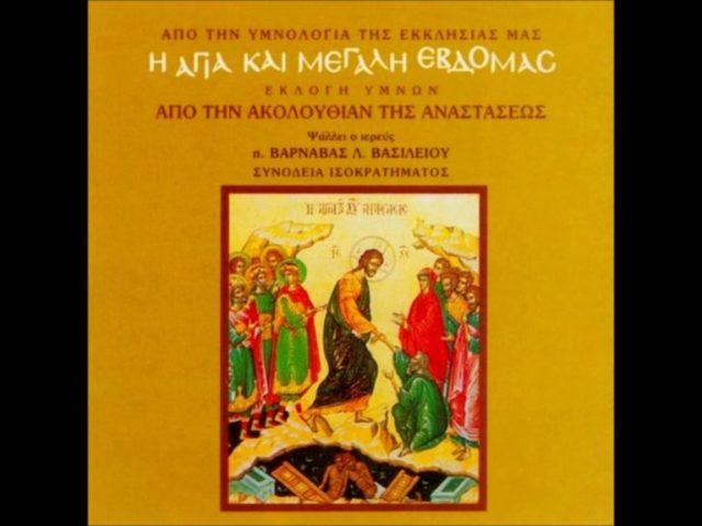 Ύμνοι από την Ακολουθία της Αναστάσεως – Greek Orthodox Hymns from the Easter Service