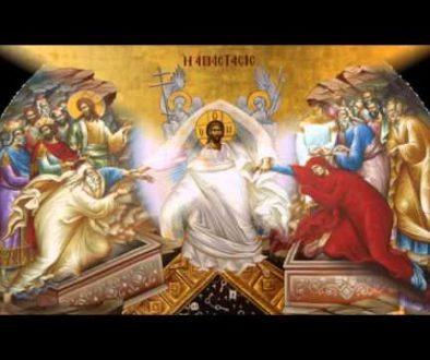 Ο ΟΡΘΡΟΣ ΚΑΙ Η ΘΕΙΑ ΛΕΙΤΟΥΡΓΙΑ ΤΗΣ ΑΝΑΣΤΑΣΕΩΣ ΧΡΙΣΤΟΥ, ΜΕΡΟΣ Α΄ – ΨΑΛΛΕΙ Ο ΘΕΟΔΩΡΟΣ ΒΑΣΙΛΙΚΟΣ