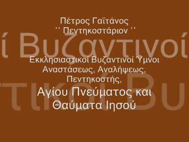 Πεντηκοσταρίου Πέτρος Γαϊτάνος/Hymns of Pentecostarion – Petros Gaitanos